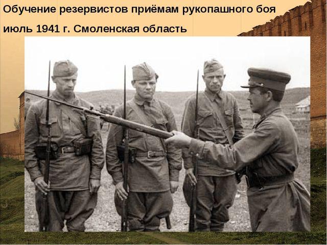 Обучение резервистов приёмам рукопашного боя июль 1941 г. Смоленская область