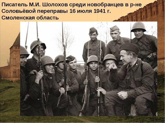 Писатель М.И. Шолохов среди новобранцев в р-не Соловьёвой переправы 16 июля 1...