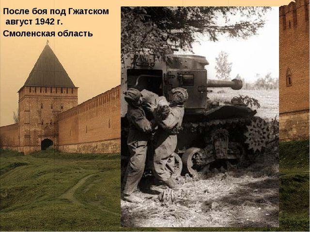 После боя под Гжатском август 1942 г. Смоленская область