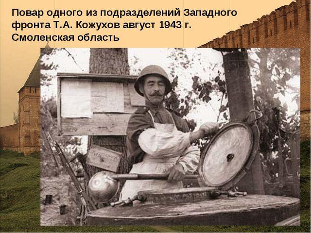 Повар одного из подразделений Западного фронта Т.А. Кожухов август 1943 г. См...