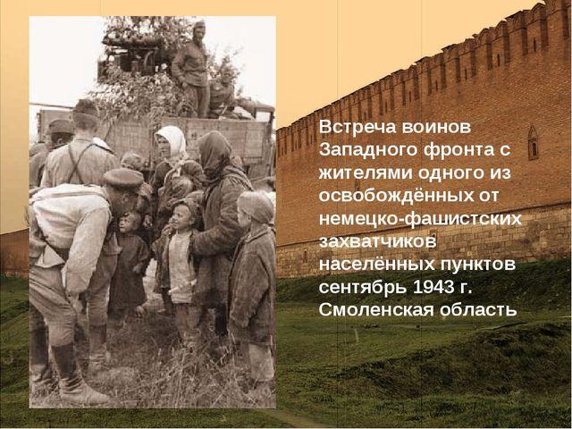 Встреча воинов Западного фронта с жителями одного из освобождённых от немецко...