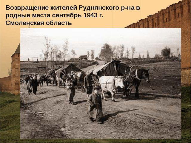 Возвращение жителей Руднянского р-на в родные места сентябрь 1943 г. Смоленск...