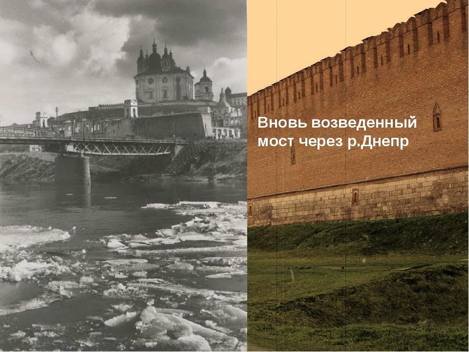 Вновь возведенный мост через р.Днепр