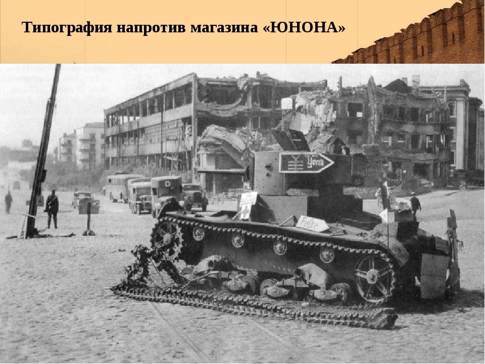 Типография напротив магазина «ЮНОНА»