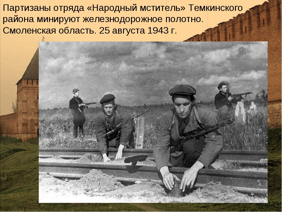 Партизаны отряда «Народный мститель» Темкинского района минируют железнодорож...