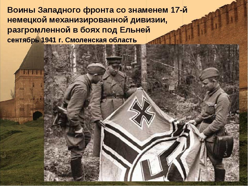 Воины Западного фронта со знаменем 17-й немецкой механизированной дивизии, ра...