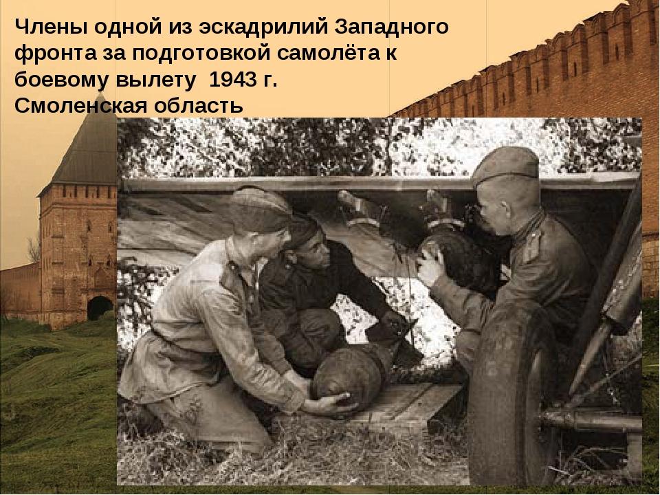Члены одной из эскадрилий Западного фронта за подготовкой самолёта к боевому...