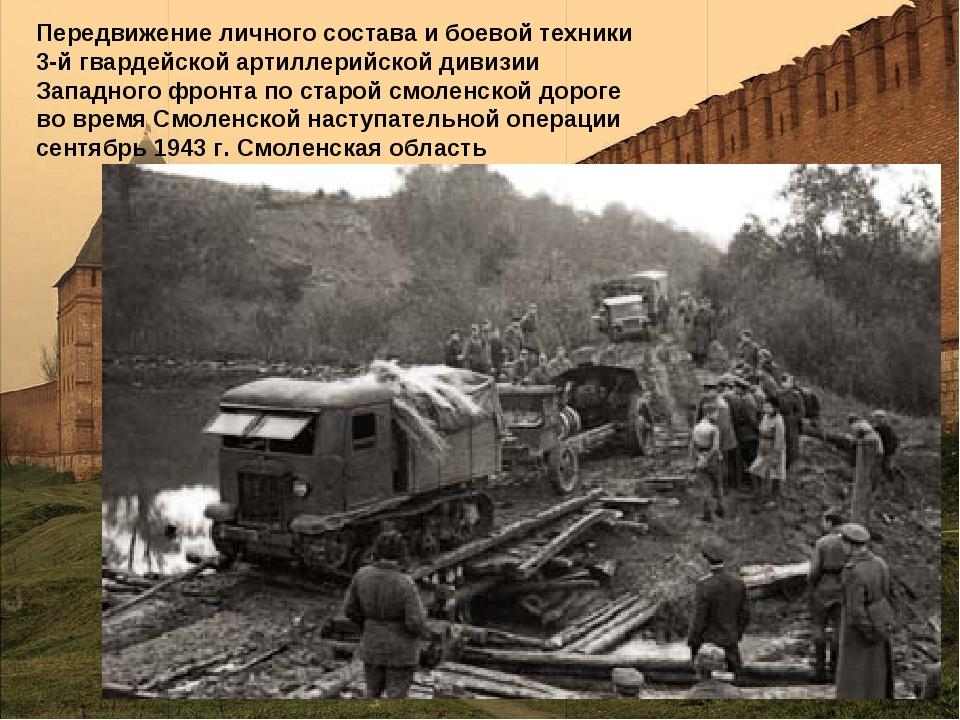 Передвижение личного состава и боевой техники 3-й гвардейской артиллерийской...