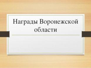Награды Воронежской области