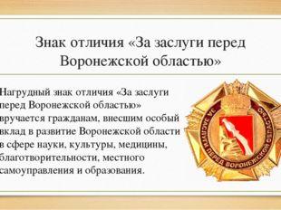 Знак отличия «За заслуги перед Воронежской областью» Нагрудный знак отличия «