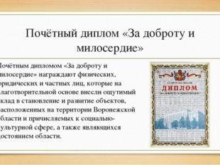 Почётный диплом «За доброту и милосердие» Почётным дипломом «За доброту и мил