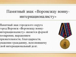 Памятный знак «Воронежцу воину-интернационалисту» Памятный знак городского ок