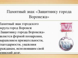 Памятный знак «Защитнику города Воронежа» Памятный знак городского округа гор
