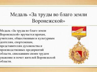 Медаль «За труды во благо земли Воронежской» Медаль «За труды во благо земли