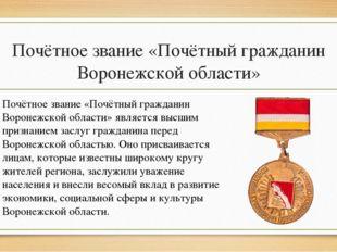 Почётное звание «Почётный гражданин Воронежской области» Почётное звание «Поч