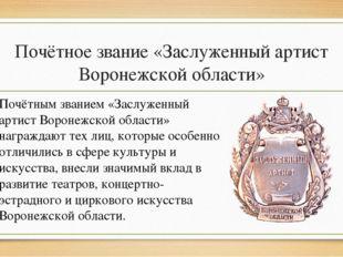 Почётное звание «Заслуженный артист Воронежской области» Почётным званием «За