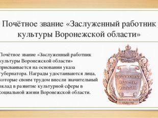 Почётное звание «Заслуженный работник культуры Воронежской области» Почётное