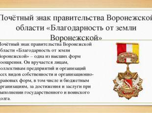 Почётный знак правительства Воронежской области «Благодарность от земли Ворон