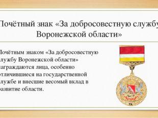 Почётный знак «За добросовестную службу Воронежской области» Почётным знаком