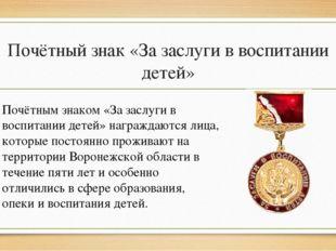 Почётный знак «За заслуги в воспитании детей» Почётным знаком «За заслуги в в