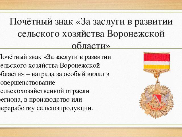 Почётный знак «За заслуги в развитии сельского хозяйства Воронежской области»...