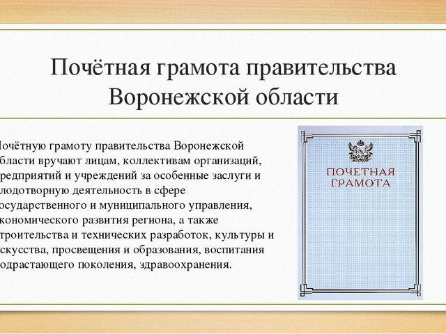 Почётная грамота правительства Воронежской области Почётную грамоту правитель...