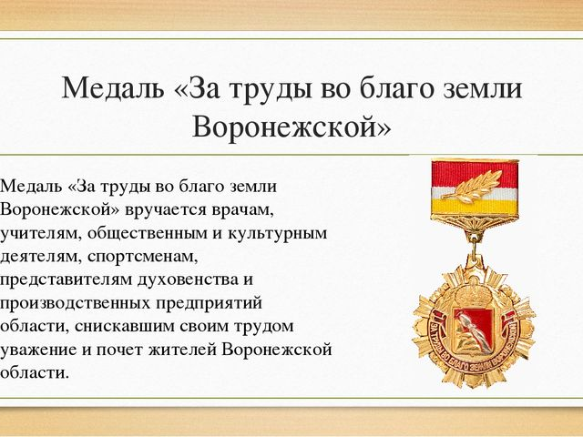 Медаль «За труды во благо земли Воронежской» Медаль «За труды во благо земли...