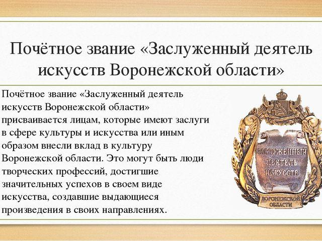 Почётное звание «Заслуженный деятель искусств Воронежской области» Почётное з...