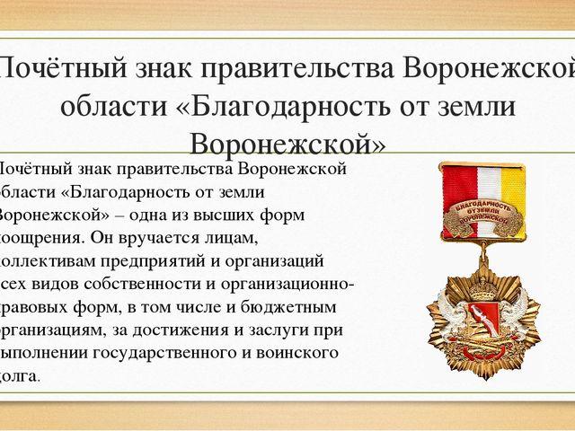 Почётный знак правительства Воронежской области «Благодарность от земли Ворон...