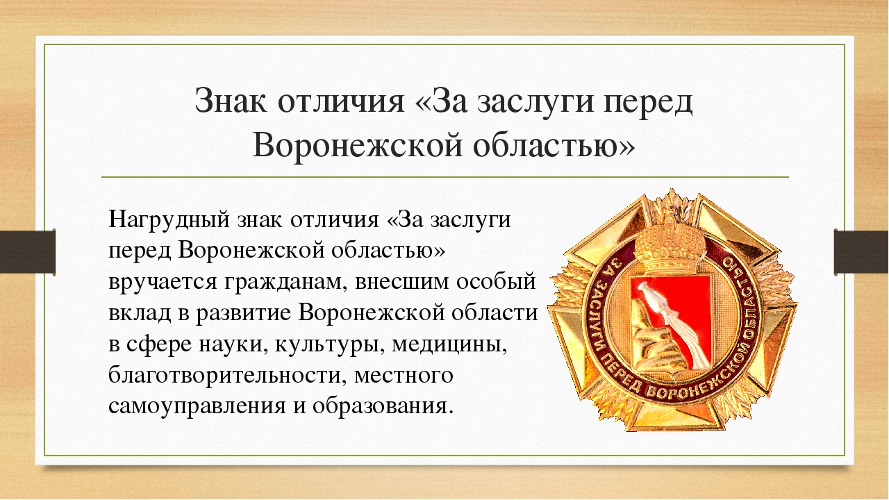 Знак отличия «За заслуги перед Воронежской областью» Нагрудный знак отличия «...