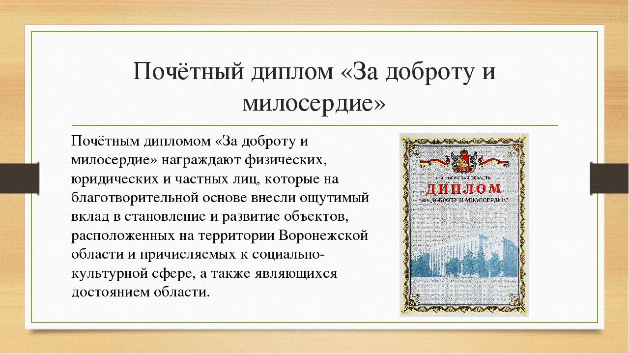 Почётный диплом «За доброту и милосердие» Почётным дипломом «За доброту и мил...