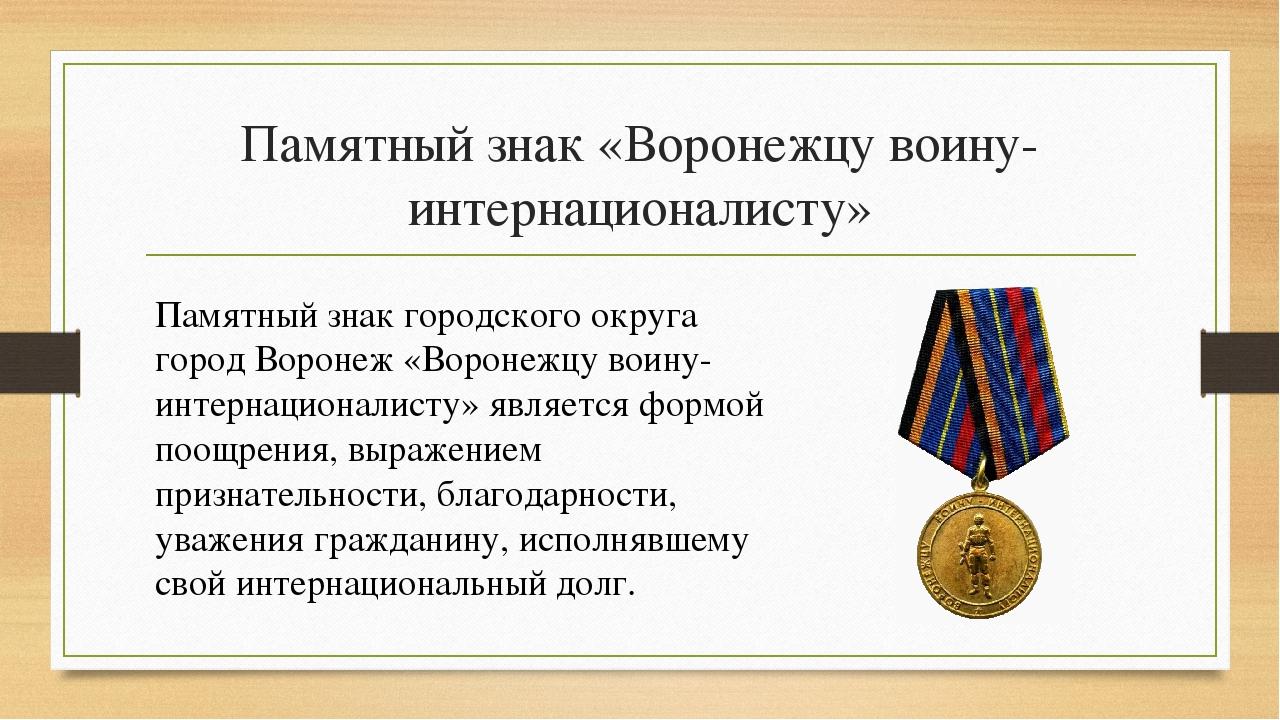 Памятный знак «Воронежцу воину-интернационалисту» Памятный знак городского ок...