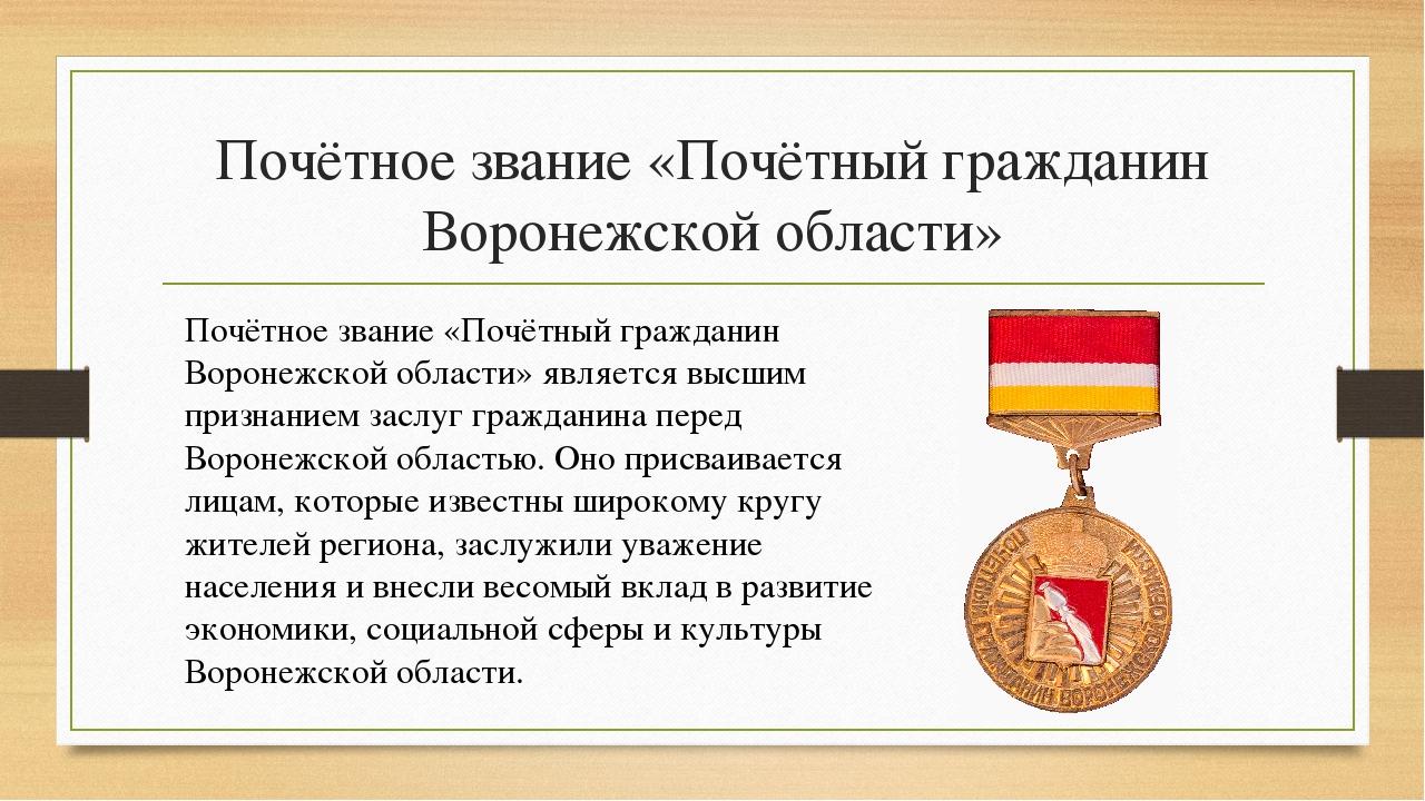 Почётное звание «Почётный гражданин Воронежской области» Почётное звание «Поч...