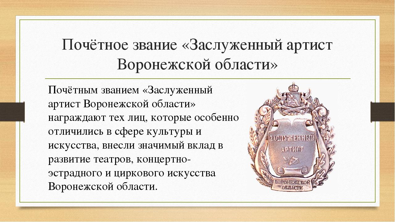 Почётное звание «Заслуженный артист Воронежской области» Почётным званием «За...