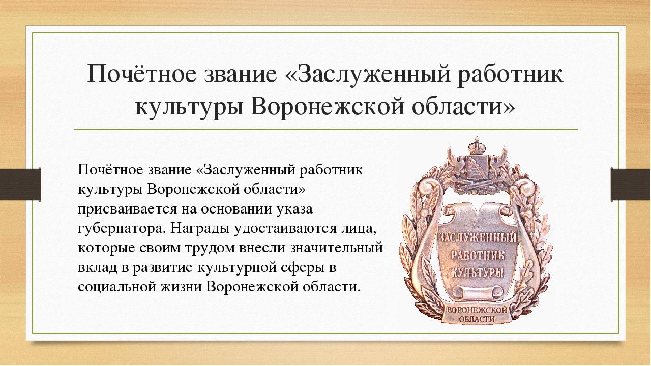 Почётное звание «Заслуженный работник культуры Воронежской области» Почётное...