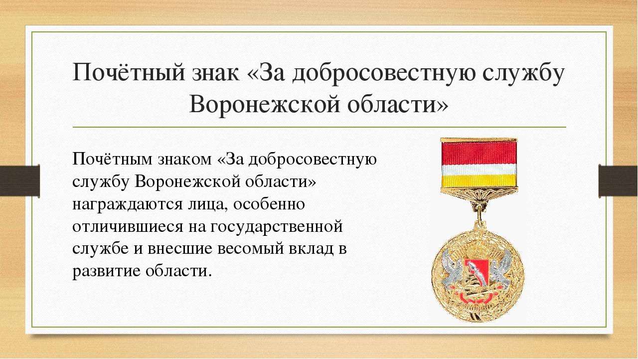Почётный знак «За добросовестную службу Воронежской области» Почётным знаком...