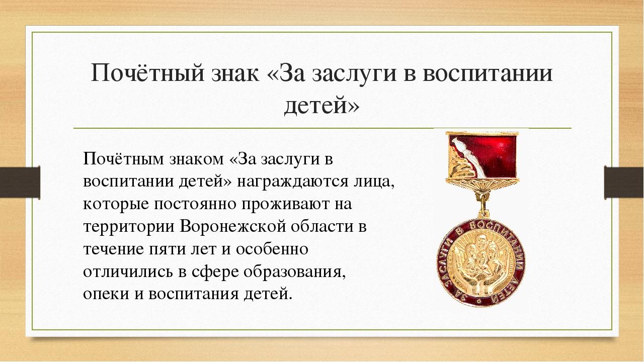Почётный знак «За заслуги в воспитании детей» Почётным знаком «За заслуги в в...