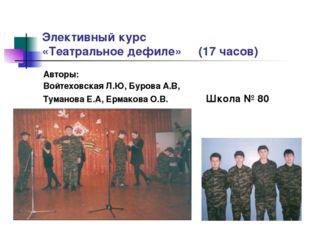 Элективный курс «Театральное дефиле» (17 часов) Авторы: Войтеховская Л.Ю, Бур