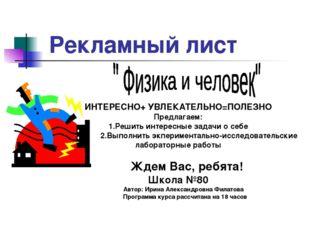 Рекламный лист ИНТЕРЕСНО+ УВЛЕКАТЕЛЬНО=ПОЛЕЗНО Предлагаем: 1.Решить интересны
