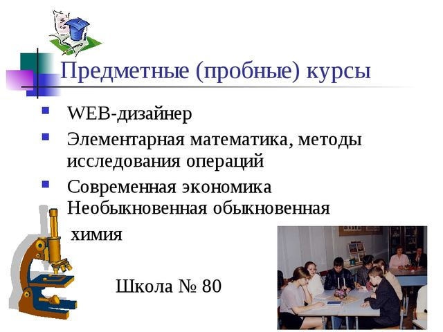 Предметные (пробные) курсы WEB-дизайнер Элементарная математика, методы иссле...
