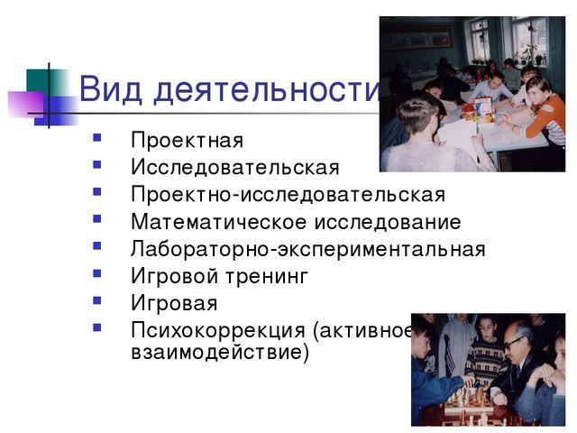 Вид деятельности Проектная Исследовательская Проектно-исследовательская Матем...