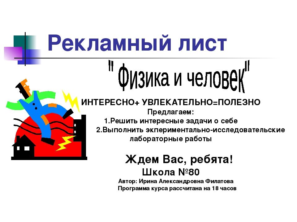 Рекламный лист ИНТЕРЕСНО+ УВЛЕКАТЕЛЬНО=ПОЛЕЗНО Предлагаем: 1.Решить интересны...