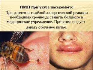 ПМП при укусе насекомого: При развитии тяжёлой аллергической реакции необходи