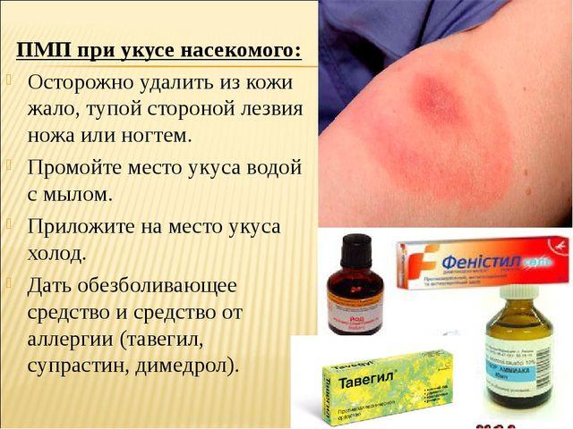 ПМП при укусе насекомого: Осторожно удалить из кожи жало, тупой стороной лезв...