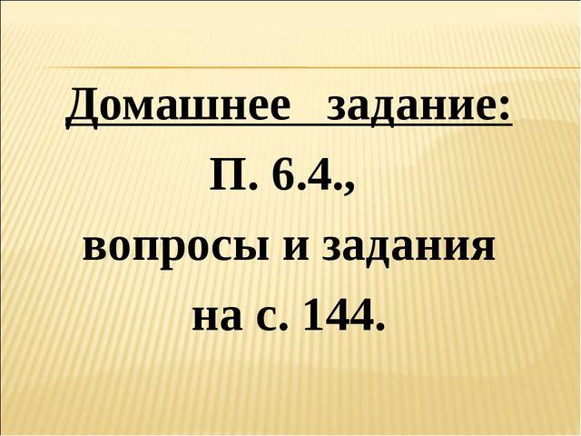 Домашнее задание: П. 6.4., вопросы и задания на с. 144.