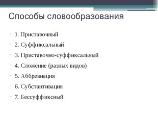 Способы словообразования 1. Приставочный 2. Суффиксальный 3. Приставочно-суфф
