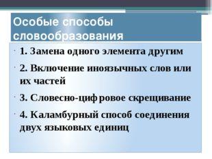 Особые способы словообразования 1. Замена одного элемента другим 2. Включение