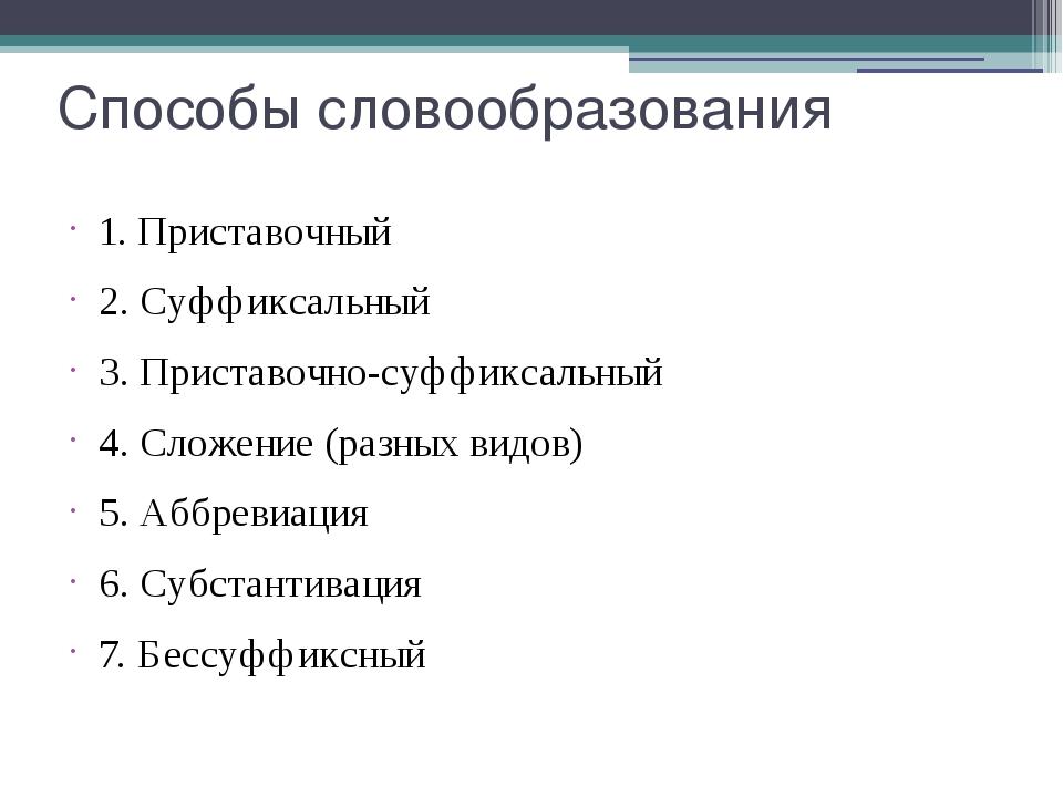 Способы словообразования 1. Приставочный 2. Суффиксальный 3. Приставочно-суфф...