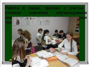 Работа в парах, группах с учетом степени освоения обучающимися индивидуальных