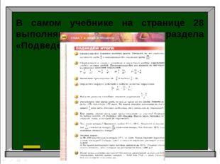 В самом учебнике на странице 28 выполняются задания из раздела «Подведём итог